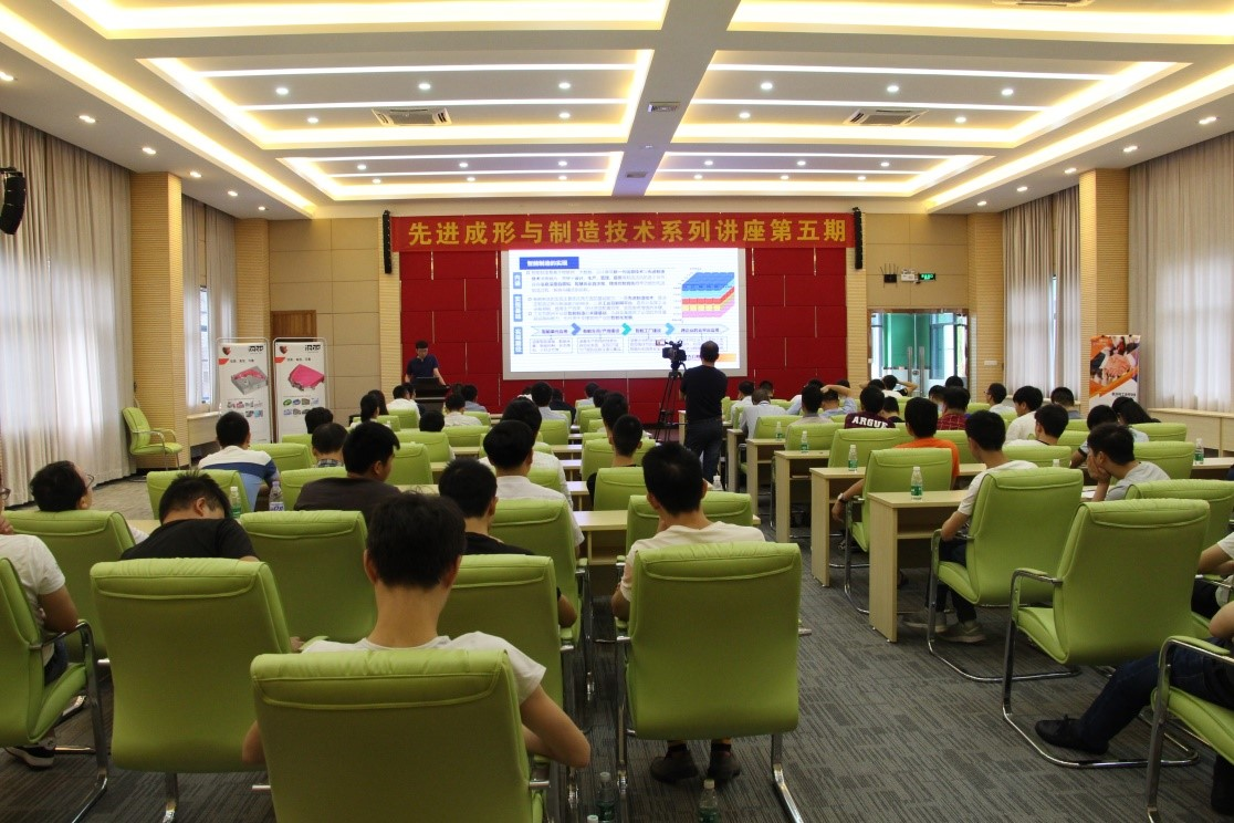 上海交大成功召开横沥模具讲座活动