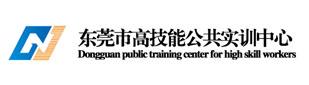 东莞市高技能公共实训中心